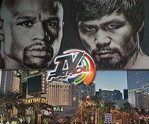 Seguridad sa Las Vegas, mas hinigpitan para sa 'Fight of the Century'